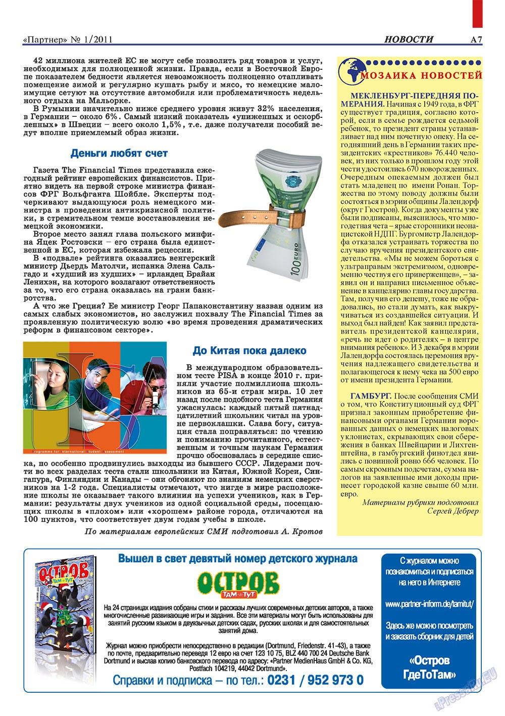 Партнер-север (журнал). 2011 год, номер 1, стр. 7