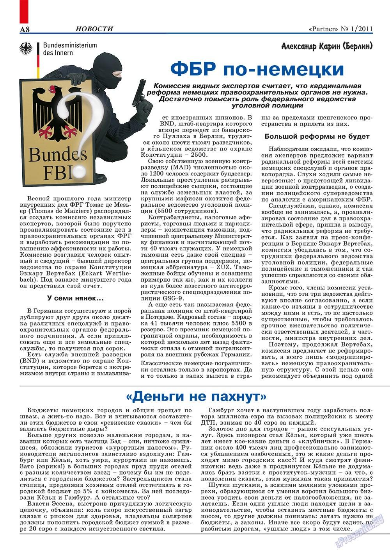 Партнер-север (журнал). 2011 год, номер 1, стр. 8