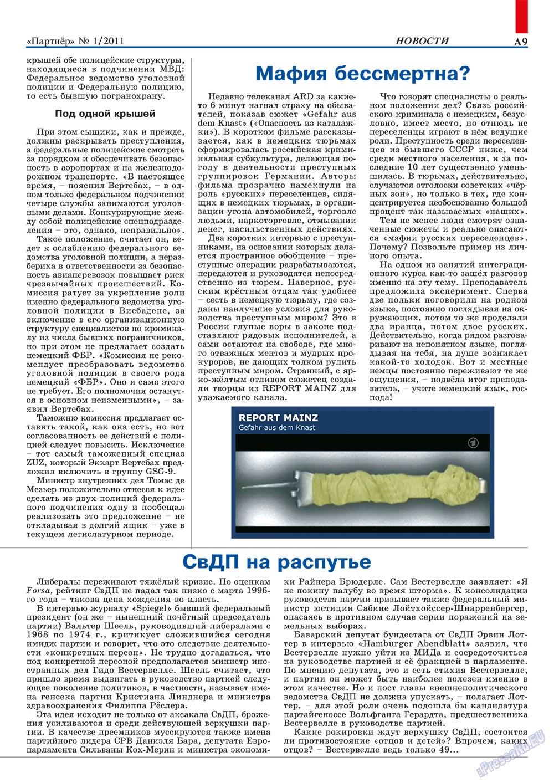 Партнер-север (журнал). 2011 год, номер 1, стр. 9