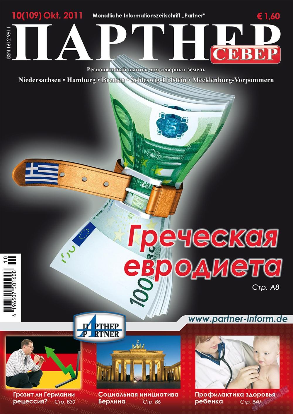 Партнер-север (журнал). 2011 год, номер 10, стр. 1