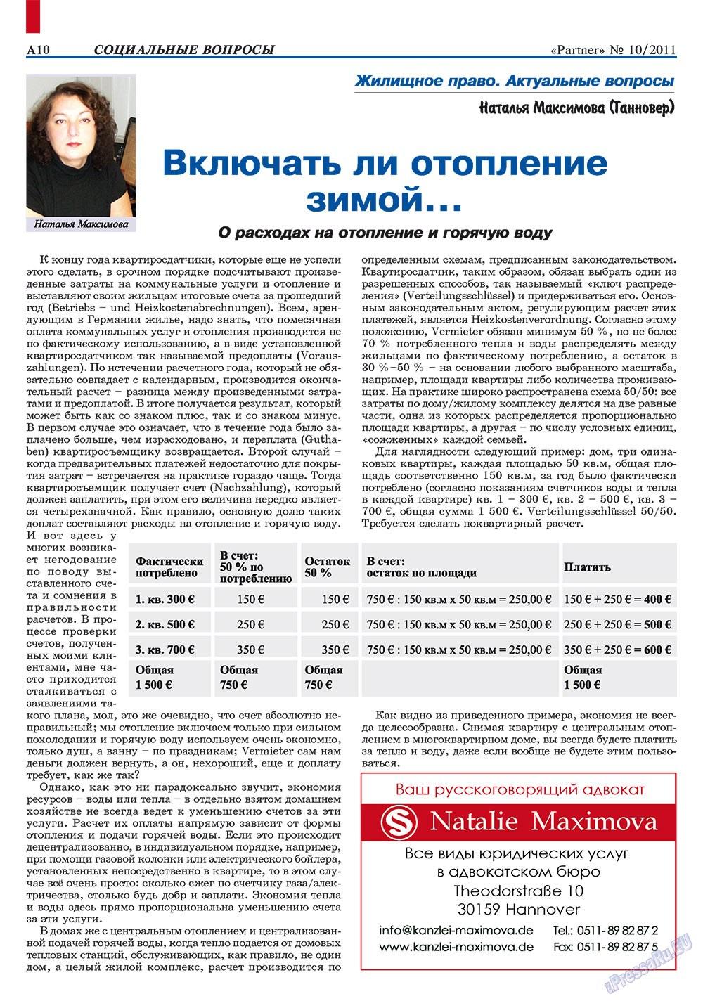 Партнер-север (журнал). 2011 год, номер 10, стр. 10