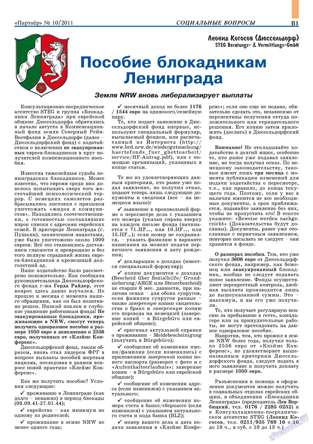 Партнер-север (журнал). 2011 год, номер 10, стр. 11