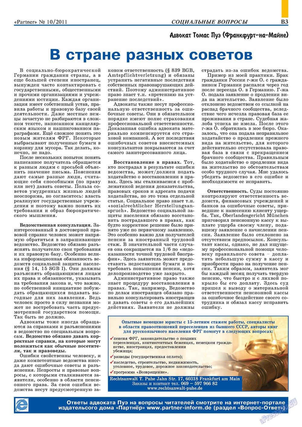 Партнер-север (журнал). 2011 год, номер 10, стр. 13
