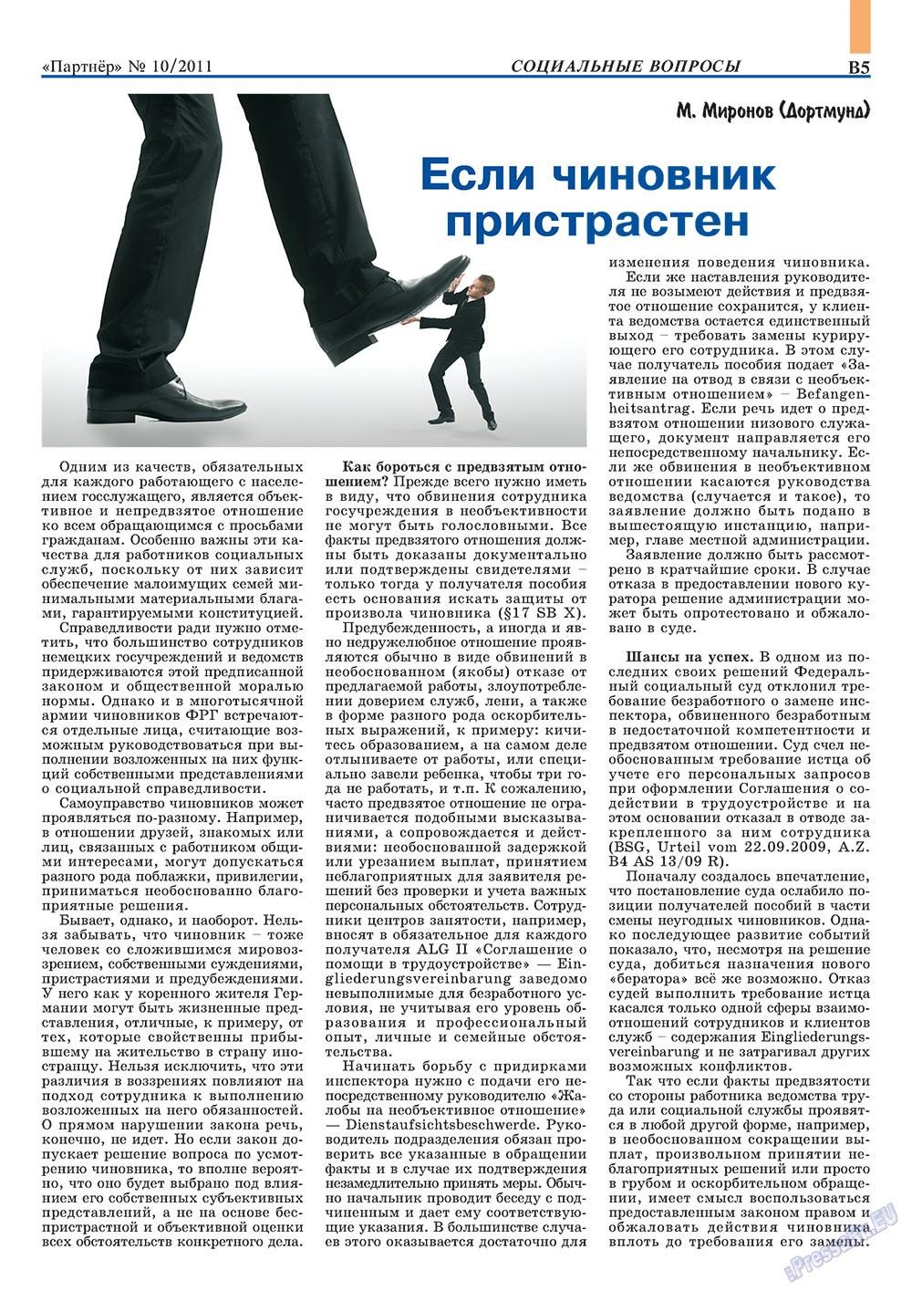 Партнер-север (журнал). 2011 год, номер 10, стр. 15