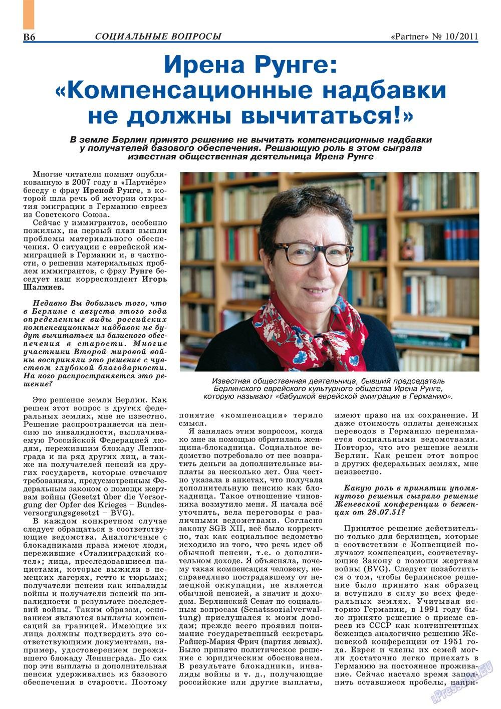 Партнер-север (журнал). 2011 год, номер 10, стр. 16