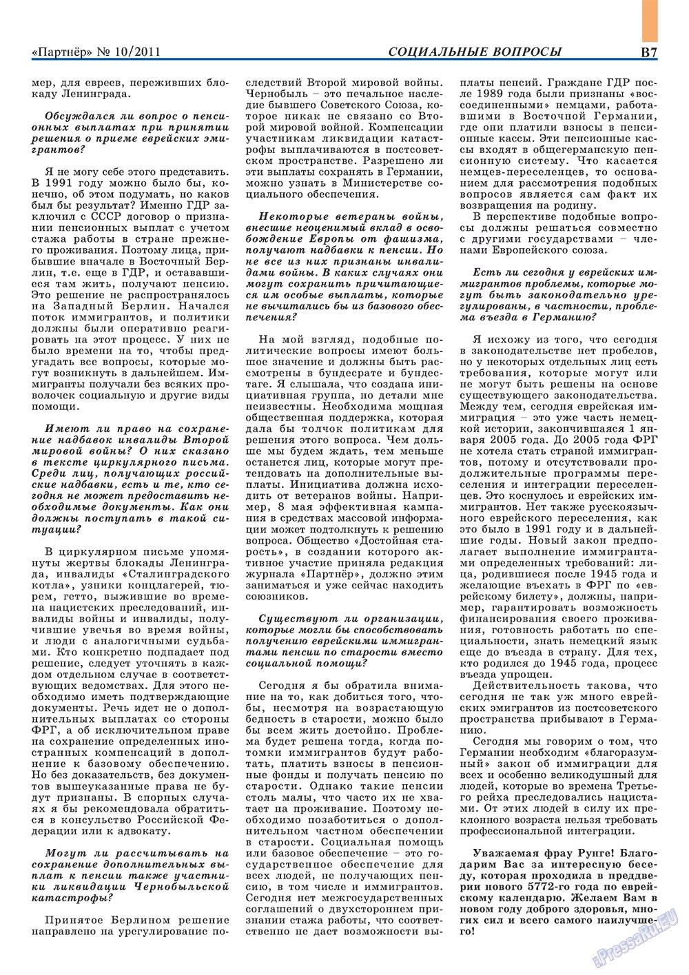 Партнер-север (журнал). 2011 год, номер 10, стр. 17