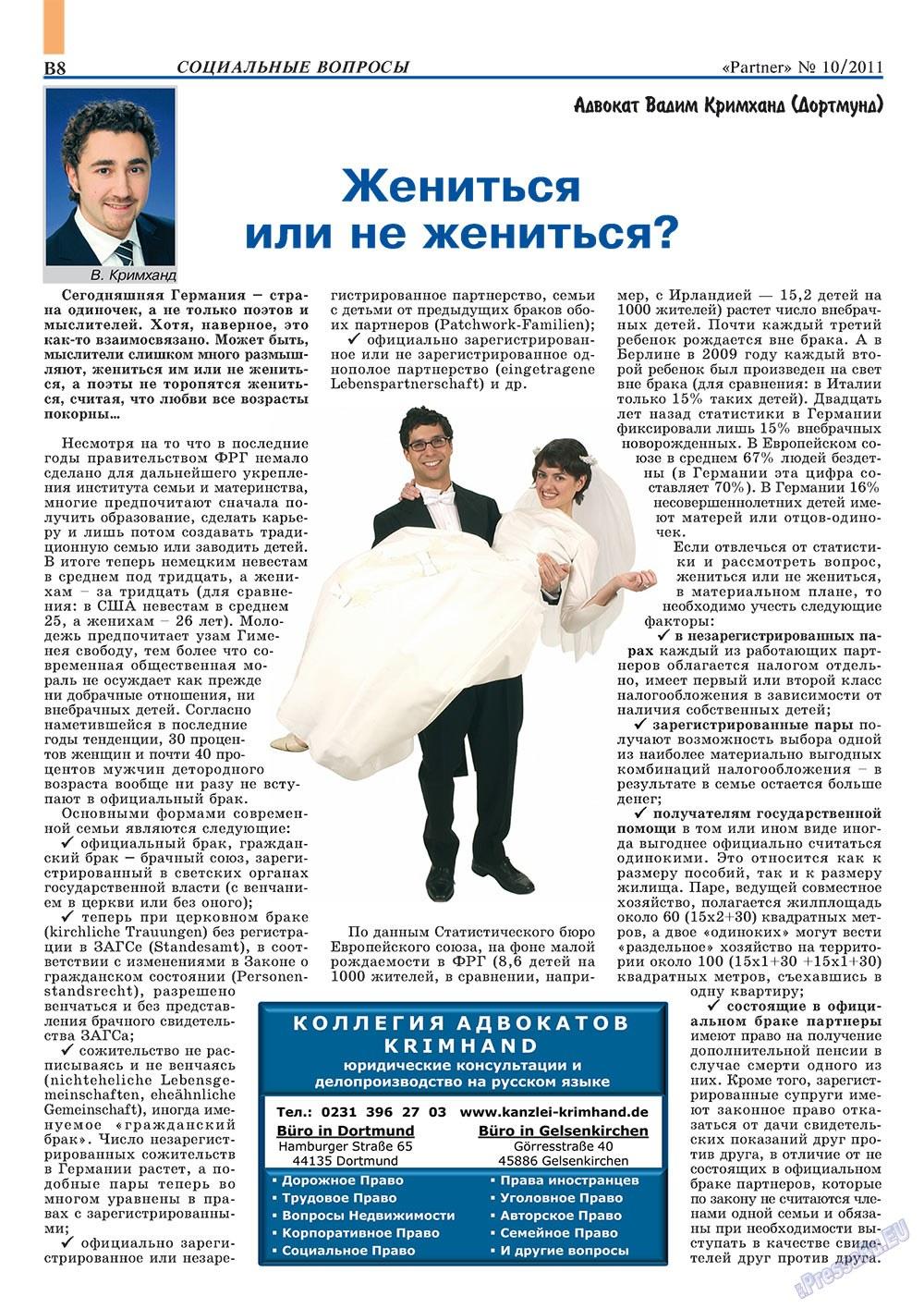Партнер-север (журнал). 2011 год, номер 10, стр. 18