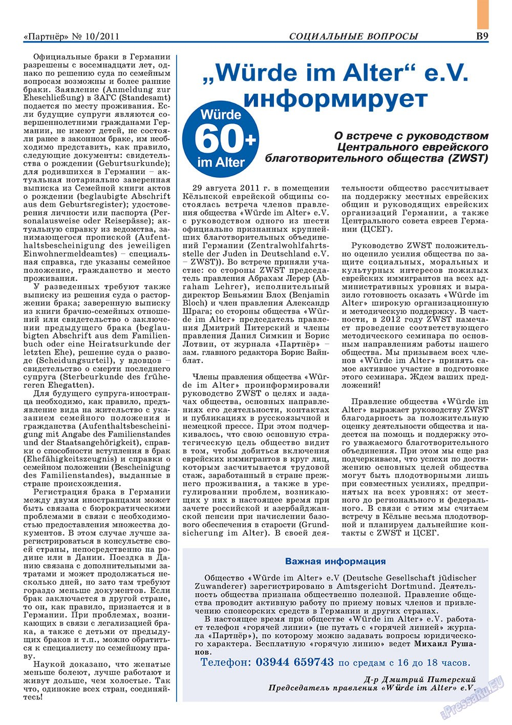 Партнер-север (журнал). 2011 год, номер 10, стр. 19