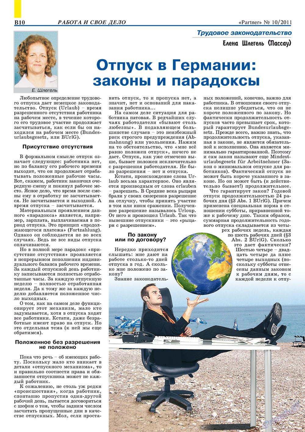 Партнер-север (журнал). 2011 год, номер 10, стр. 20