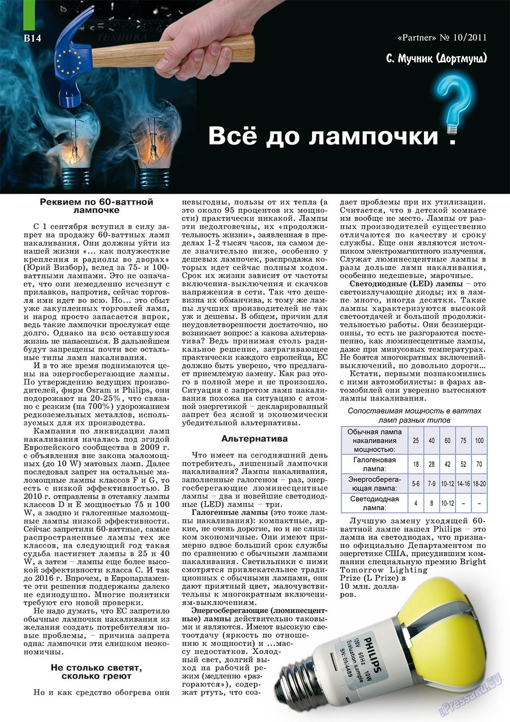 Партнер-север (журнал). 2011 год, номер 10, стр. 24