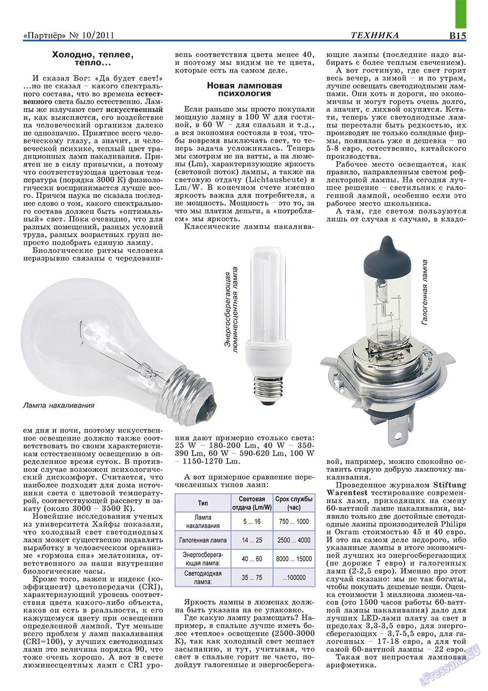 Партнер-север (журнал). 2011 год, номер 10, стр. 25