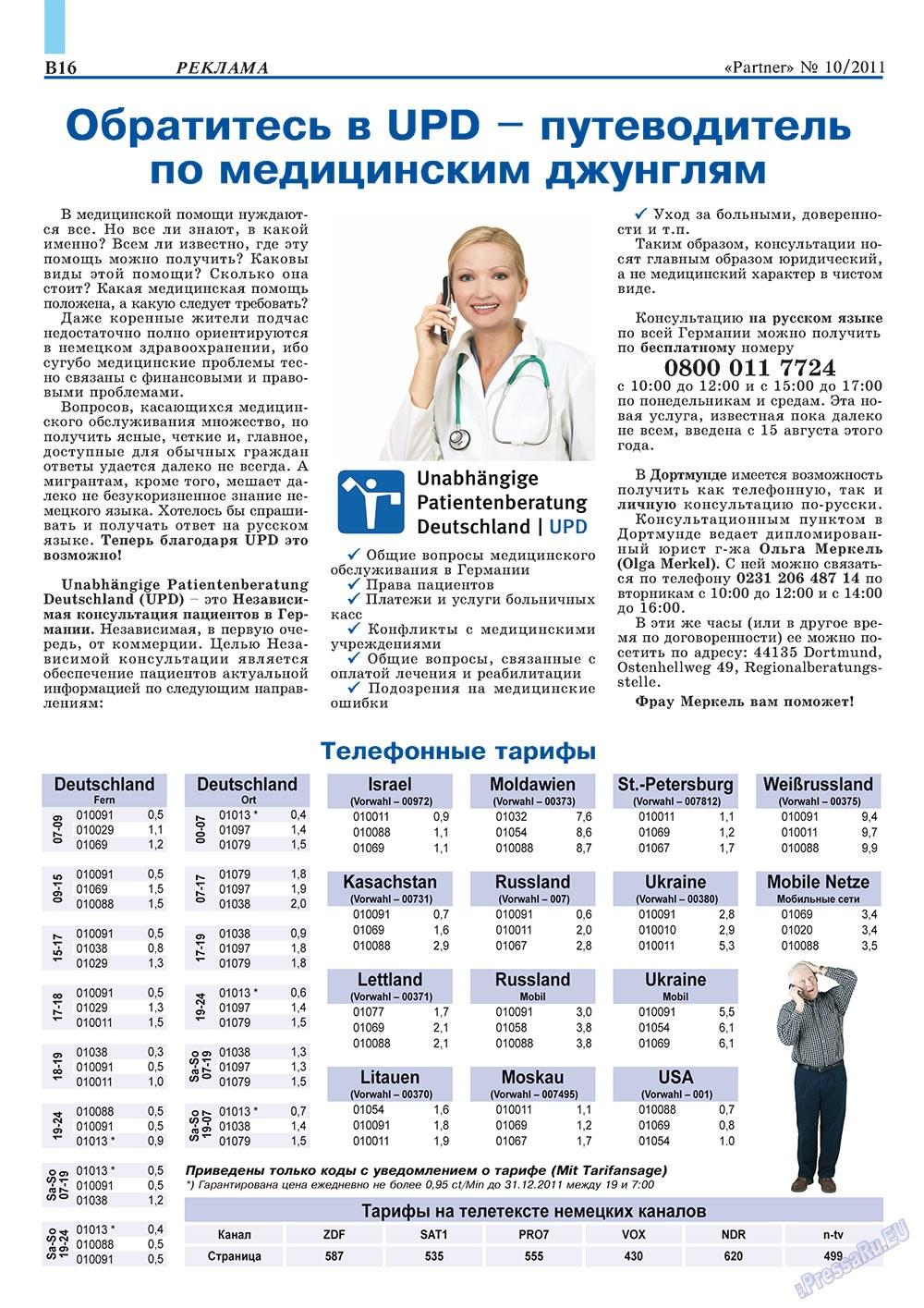 Партнер-север (журнал). 2011 год, номер 10, стр. 26