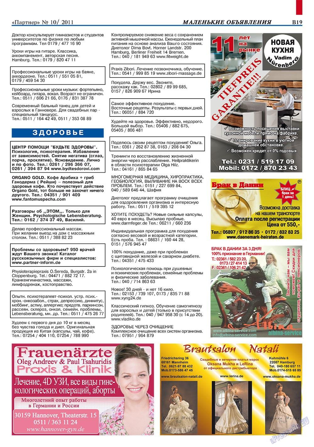 Партнер-север (журнал). 2011 год, номер 10, стр. 29