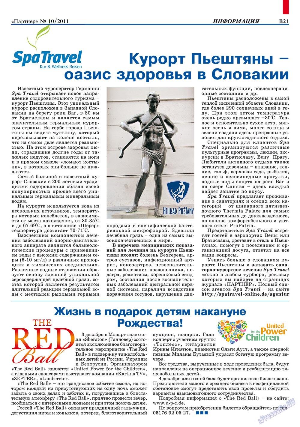 Партнер-север (журнал). 2011 год, номер 10, стр. 31