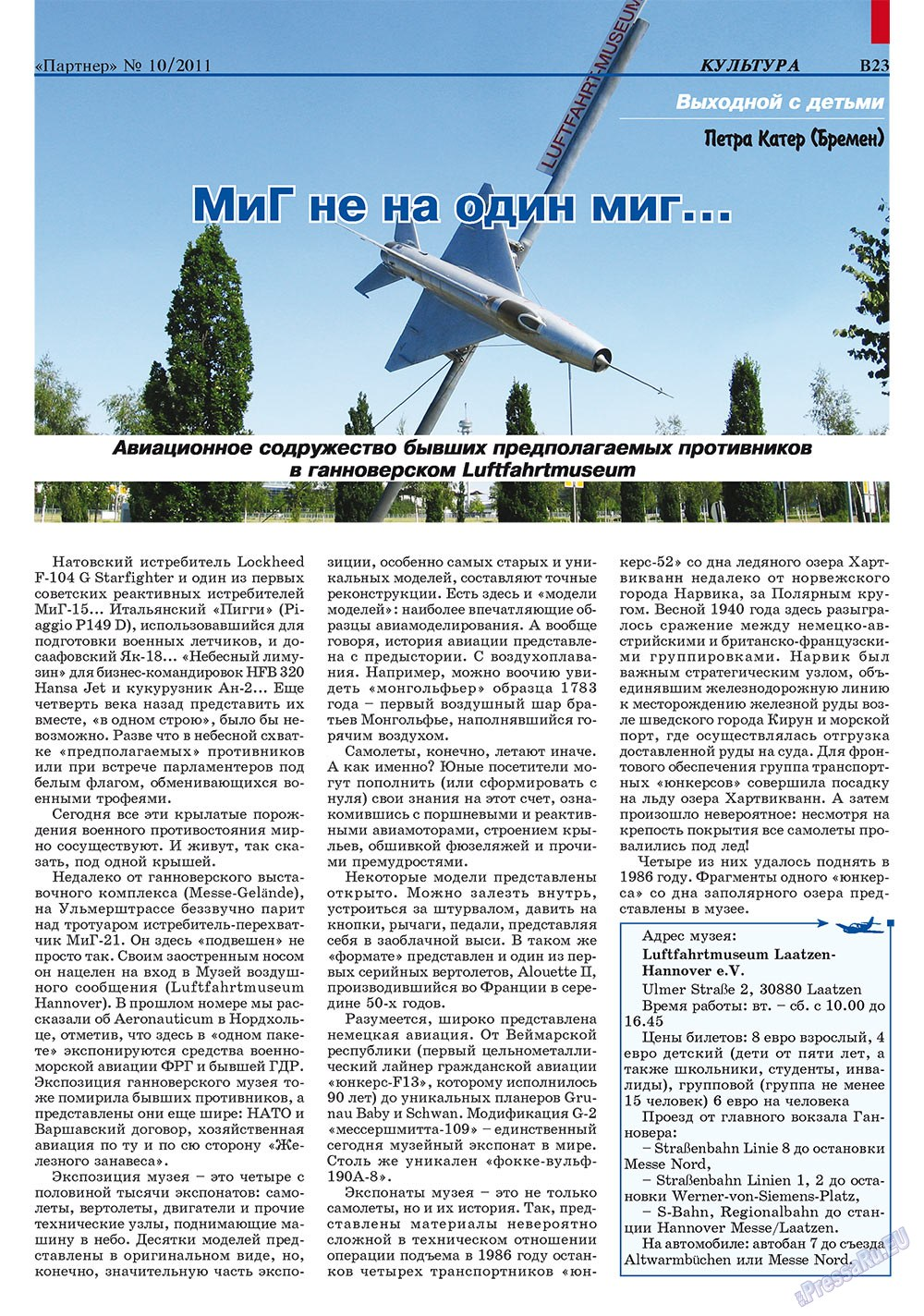 Партнер-север (журнал). 2011 год, номер 10, стр. 33