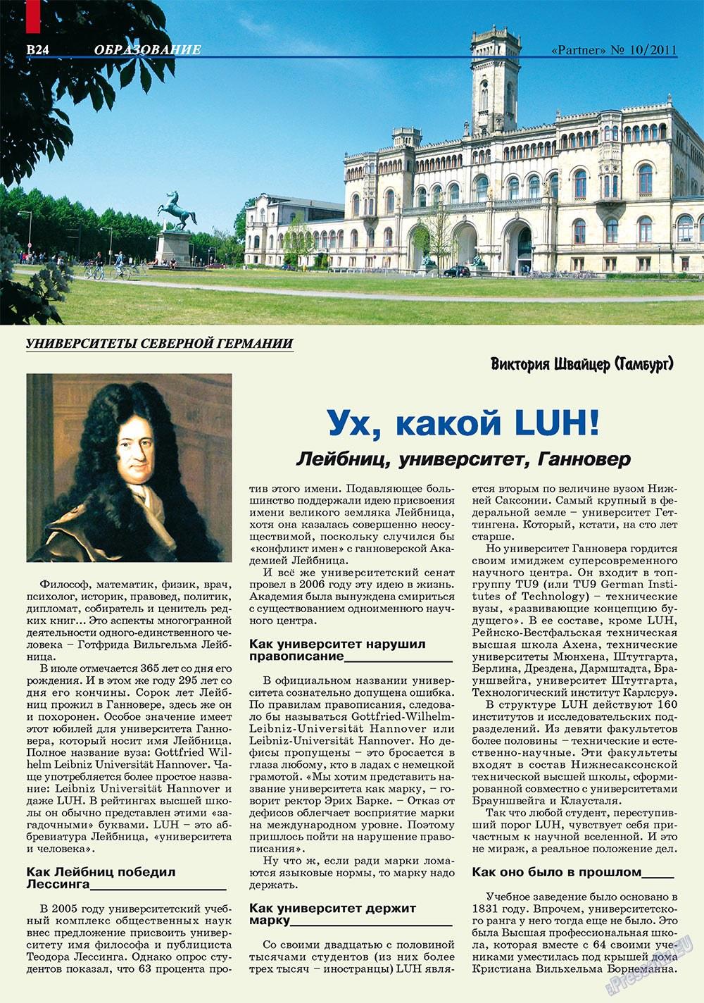 Партнер-север (журнал). 2011 год, номер 10, стр. 34