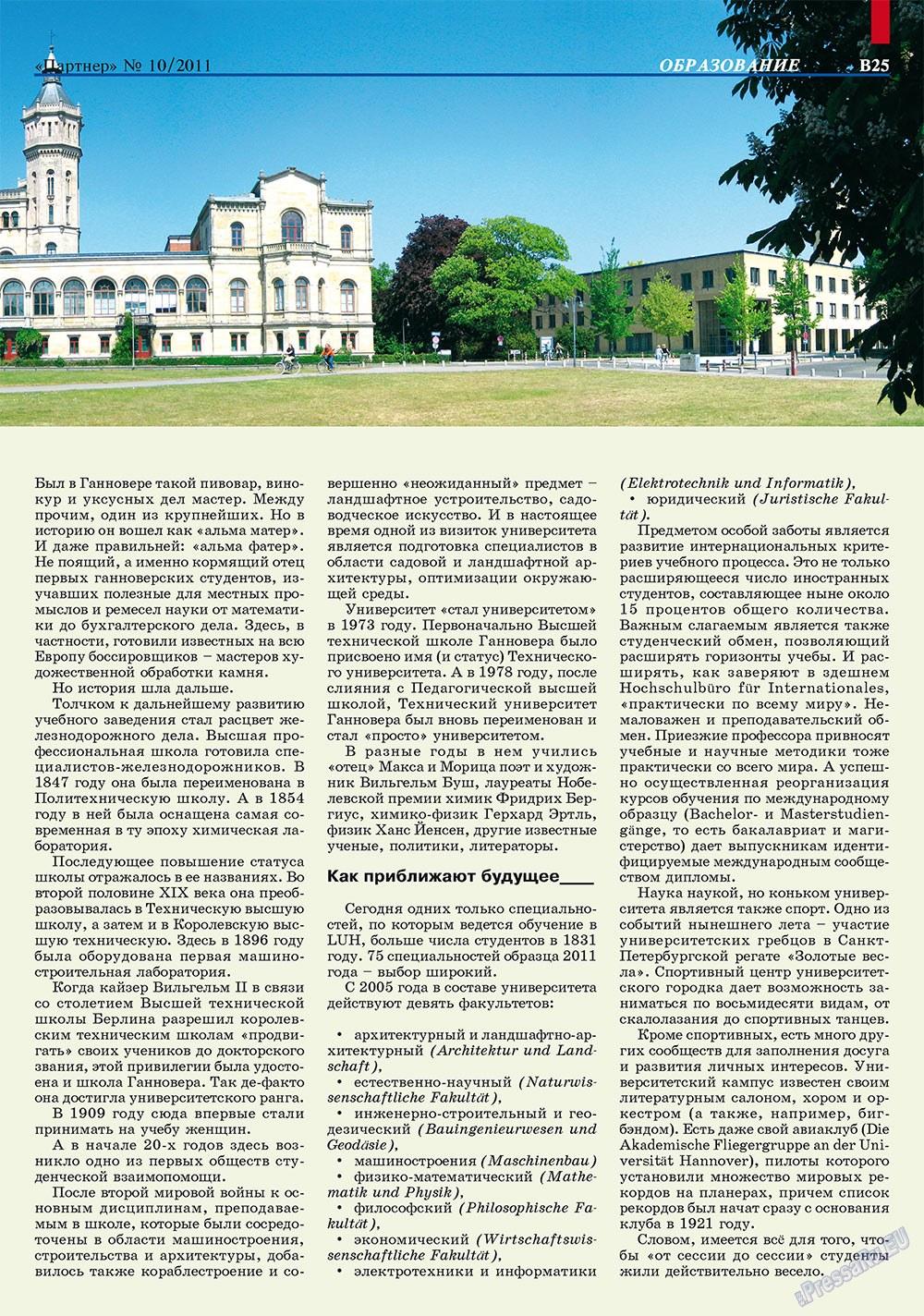Партнер-север (журнал). 2011 год, номер 10, стр. 35