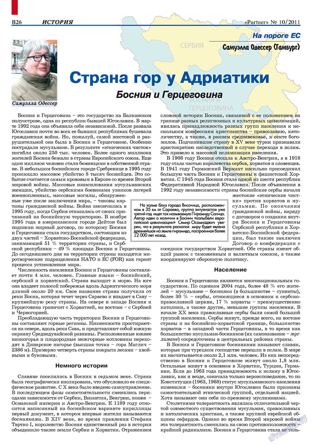 Партнер-север (журнал). 2011 год, номер 10, стр. 36