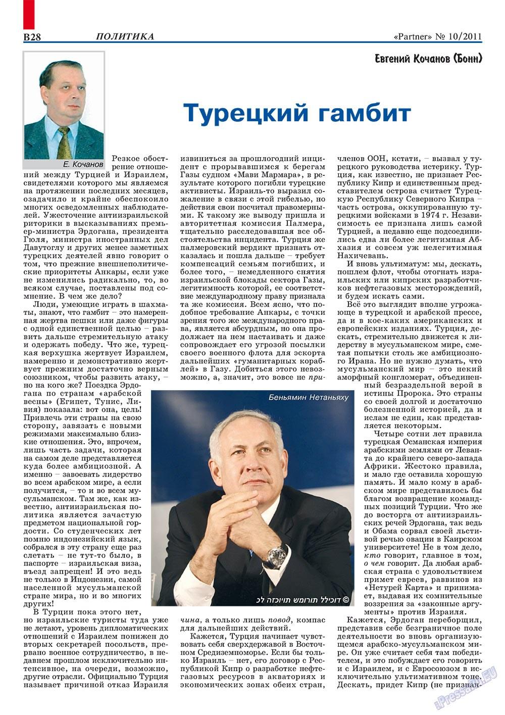Партнер-север (журнал). 2011 год, номер 10, стр. 38