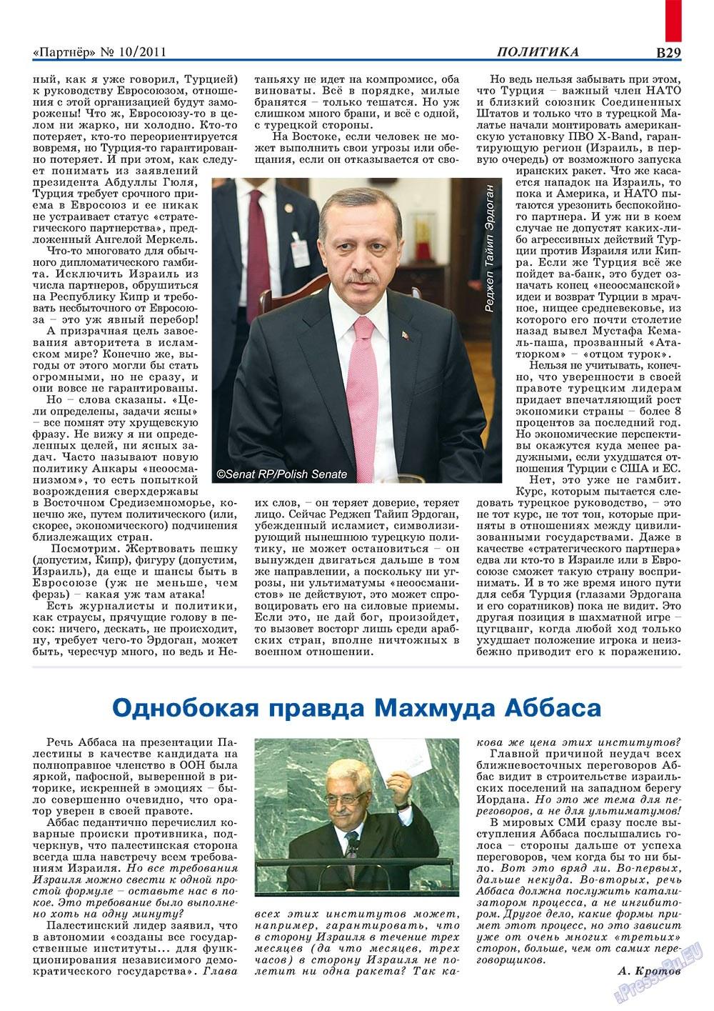 Партнер-север (журнал). 2011 год, номер 10, стр. 39