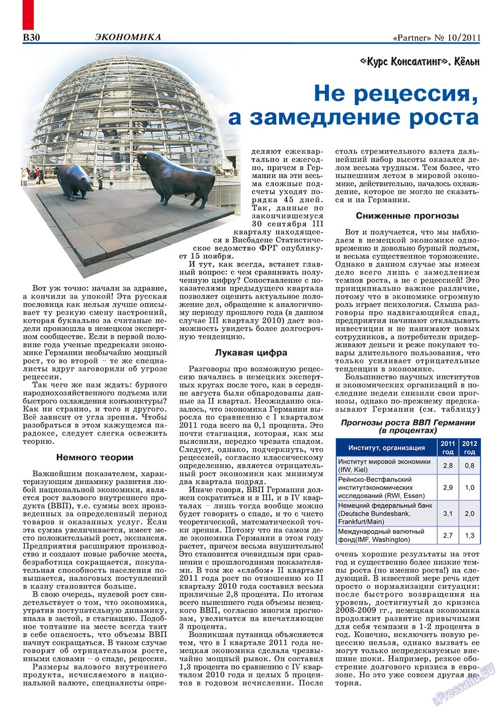 Партнер-север (журнал). 2011 год, номер 10, стр. 40