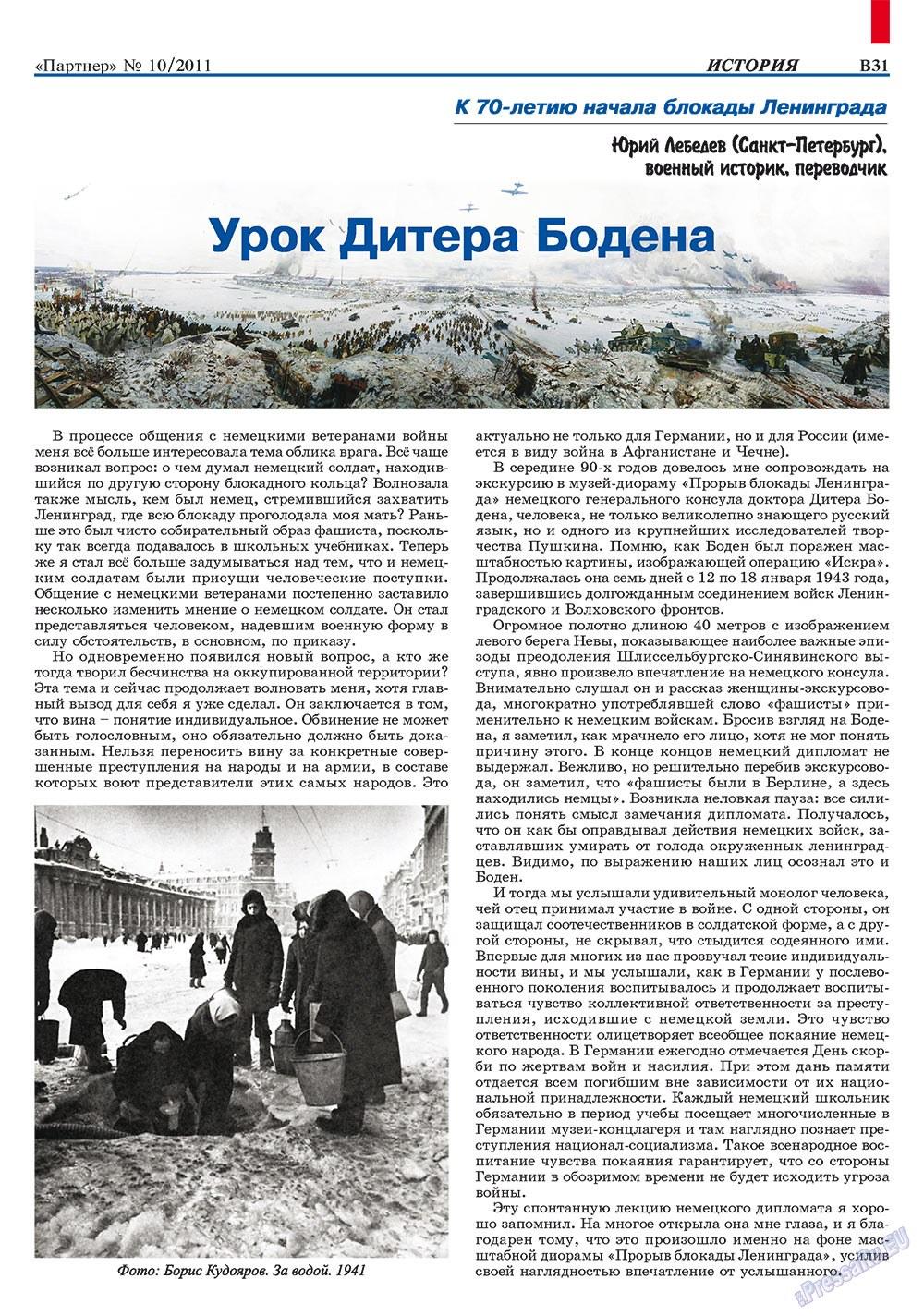 Партнер-север (журнал). 2011 год, номер 10, стр. 41