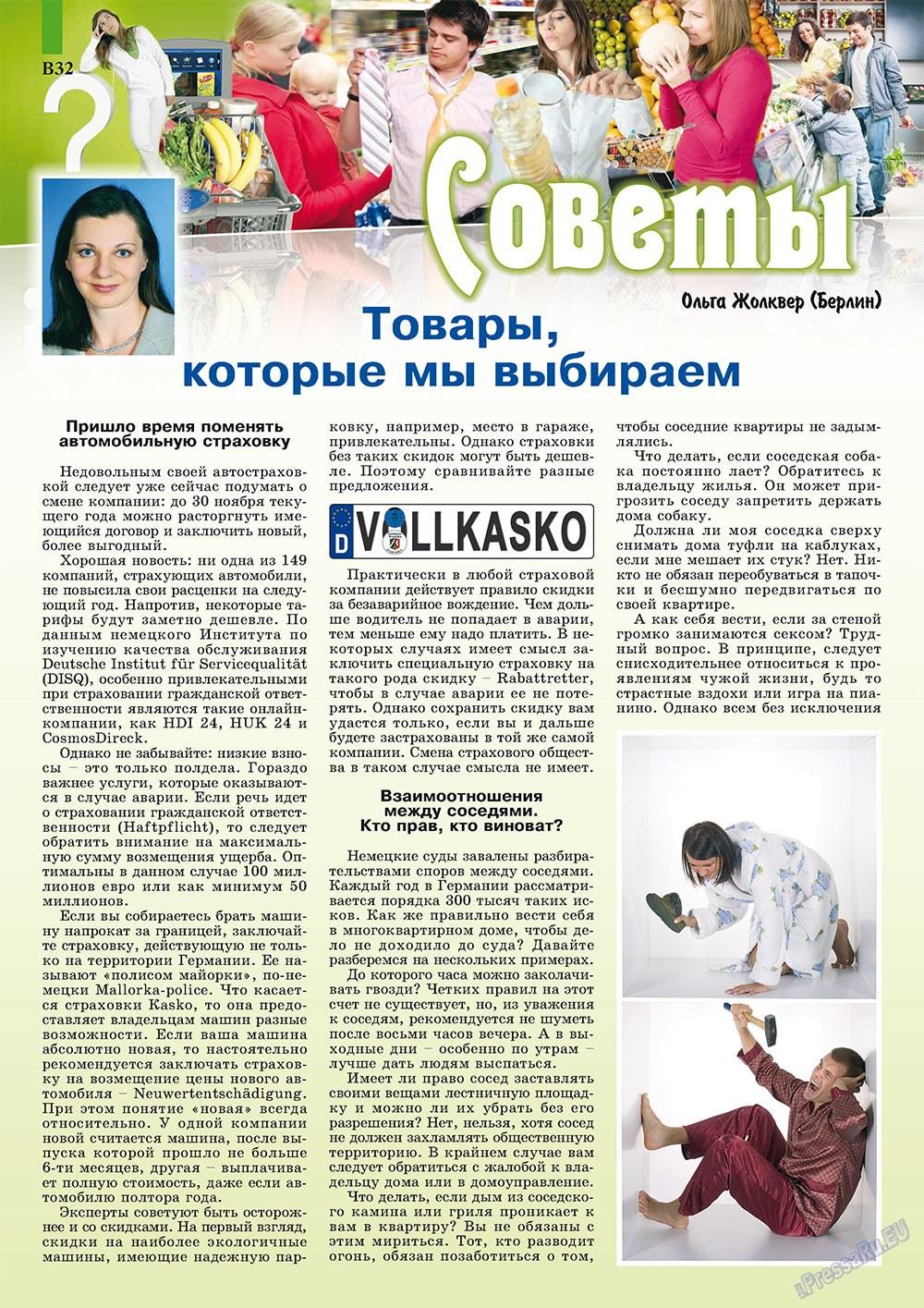 Партнер-север (журнал). 2011 год, номер 10, стр. 42