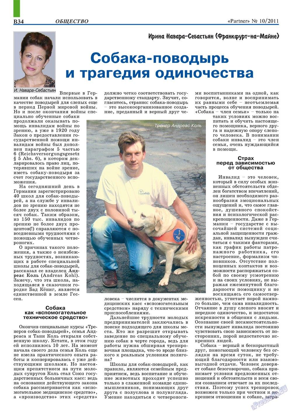 Партнер-север (журнал). 2011 год, номер 10, стр. 44