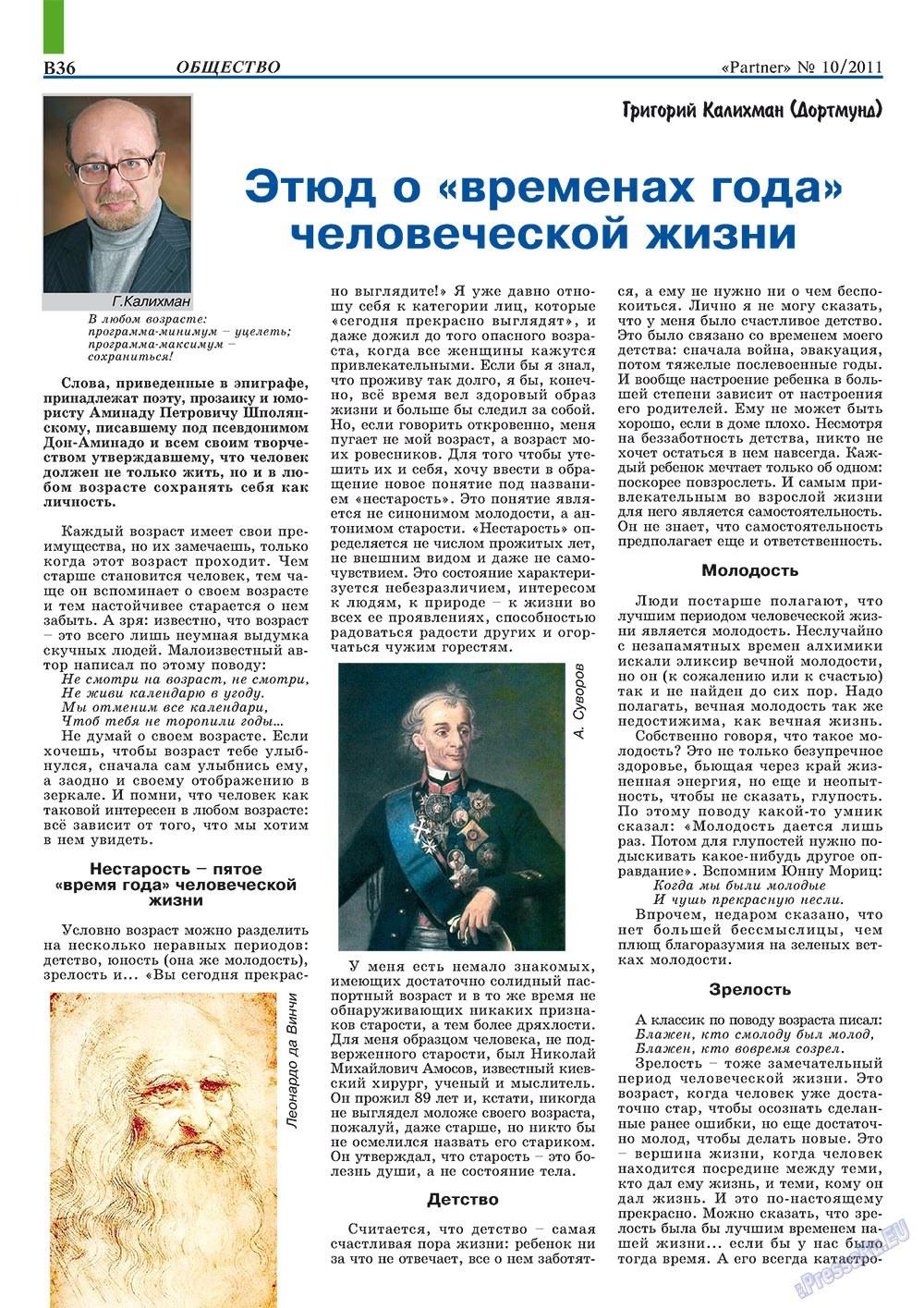 Партнер-север (журнал). 2011 год, номер 10, стр. 46
