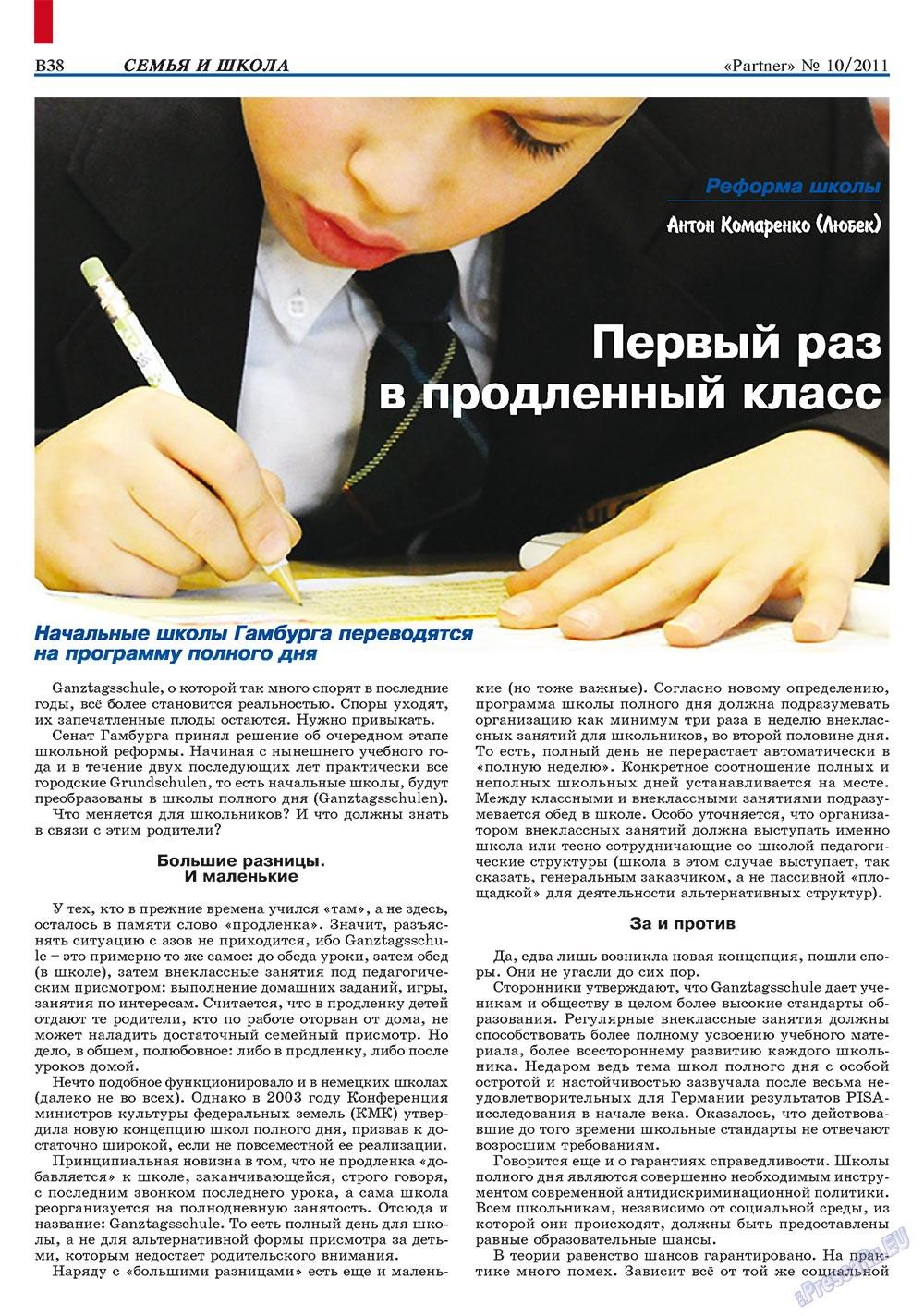 Партнер-север (журнал). 2011 год, номер 10, стр. 48