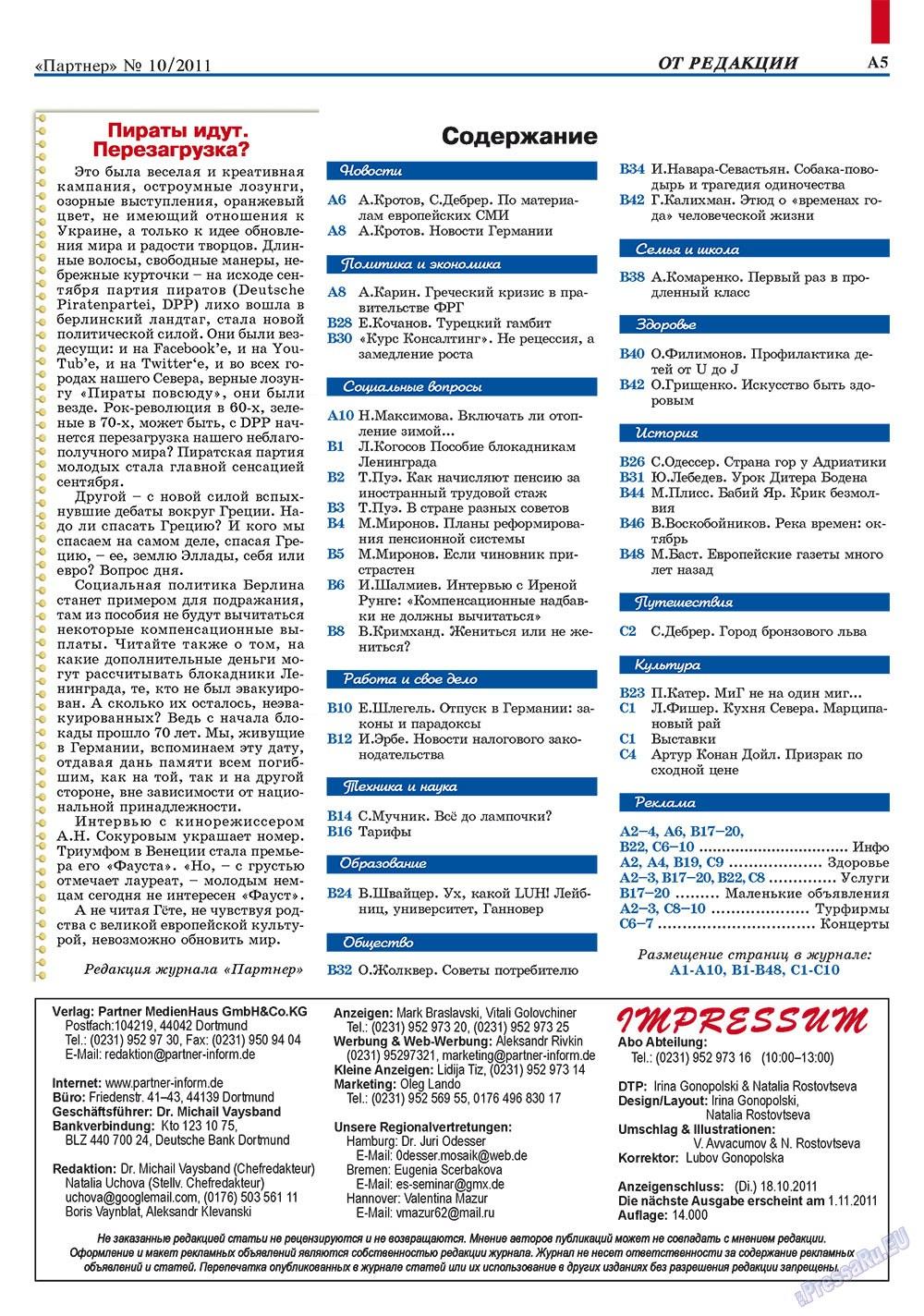 Партнер-север (журнал). 2011 год, номер 10, стр. 5