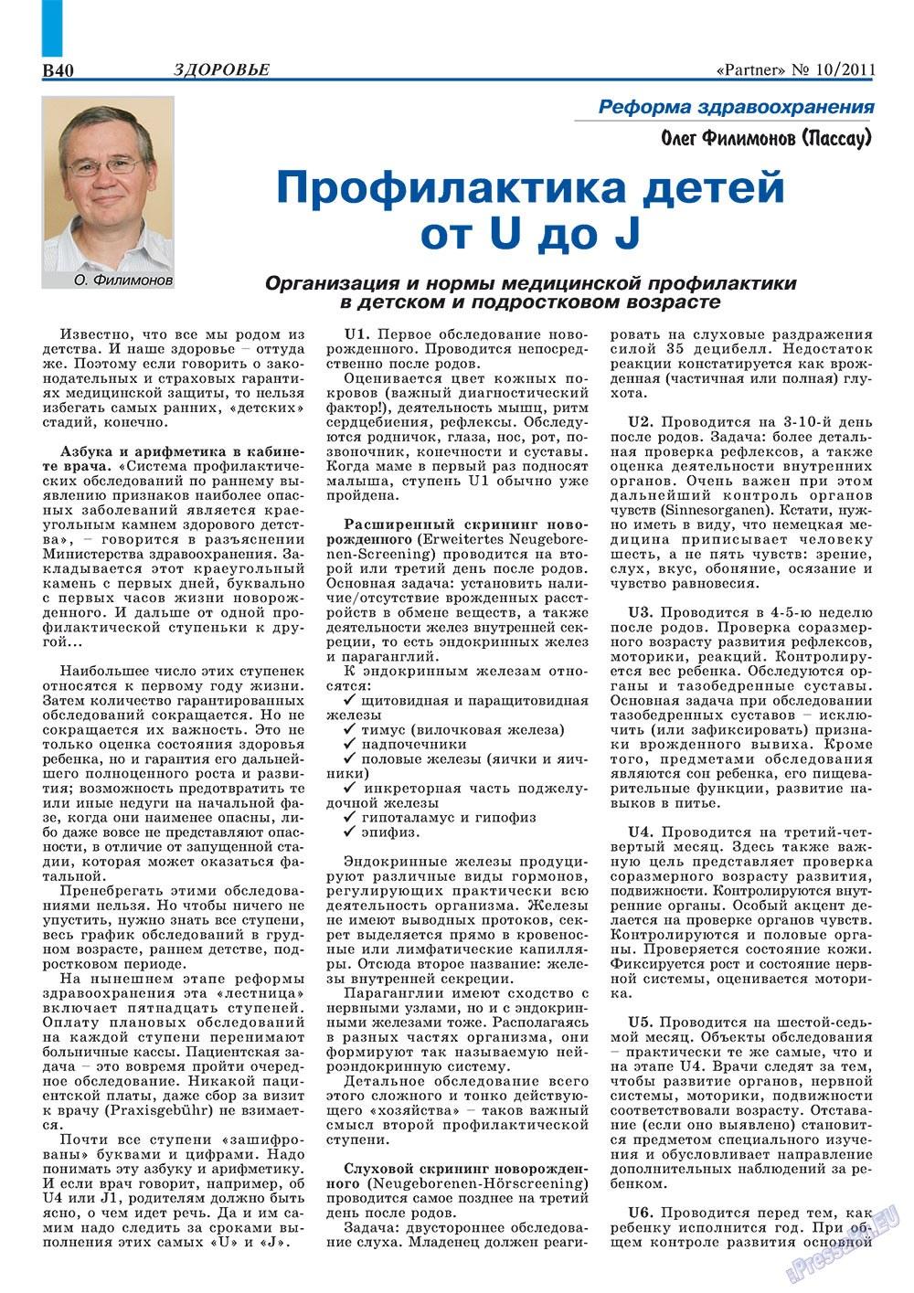 Партнер-север (журнал). 2011 год, номер 10, стр. 50
