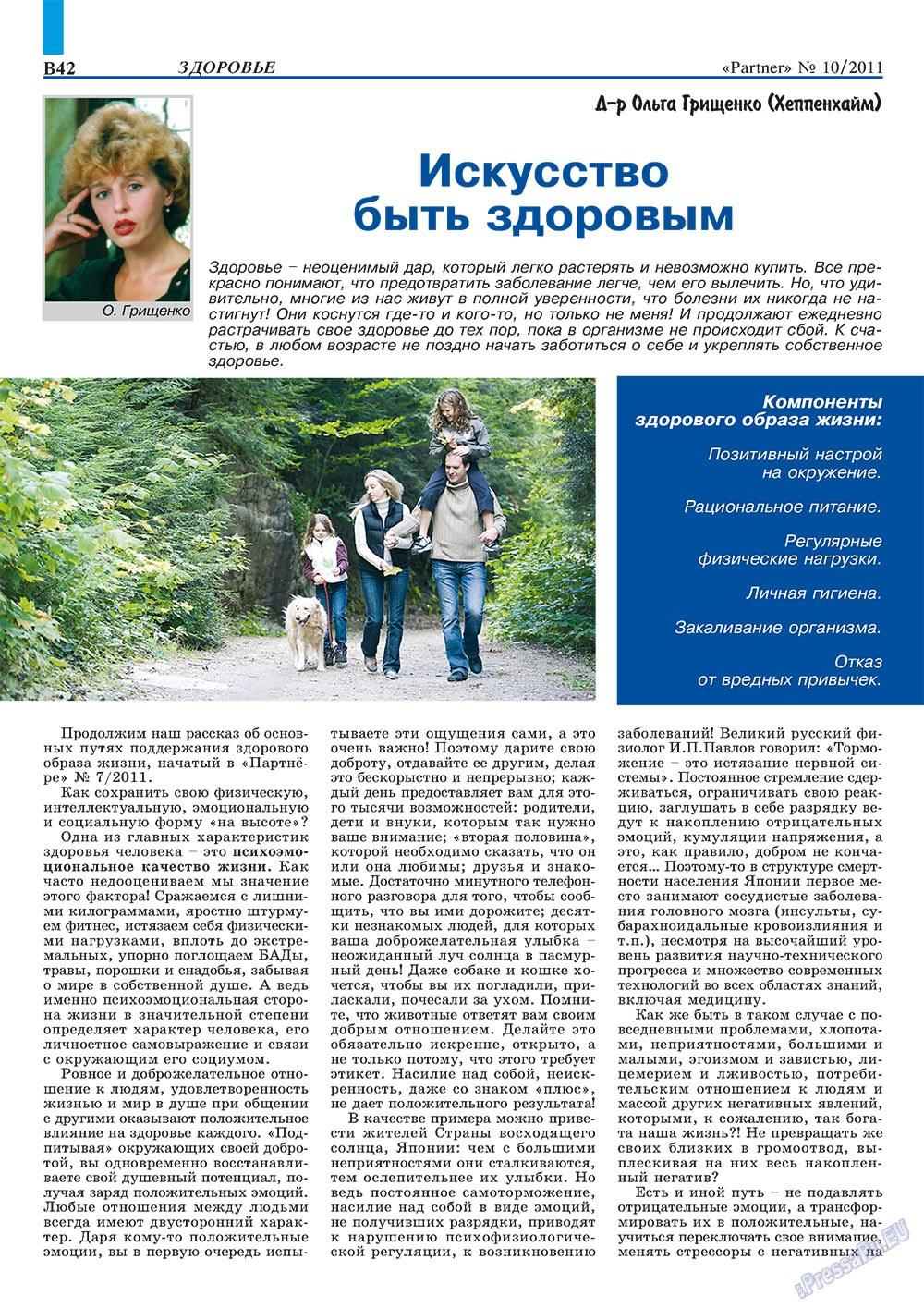 Партнер-север (журнал). 2011 год, номер 10, стр. 52