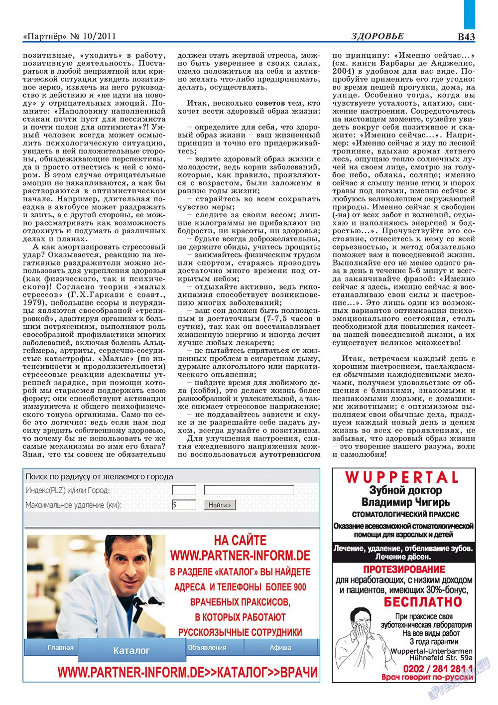 Партнер-север (журнал). 2011 год, номер 10, стр. 53