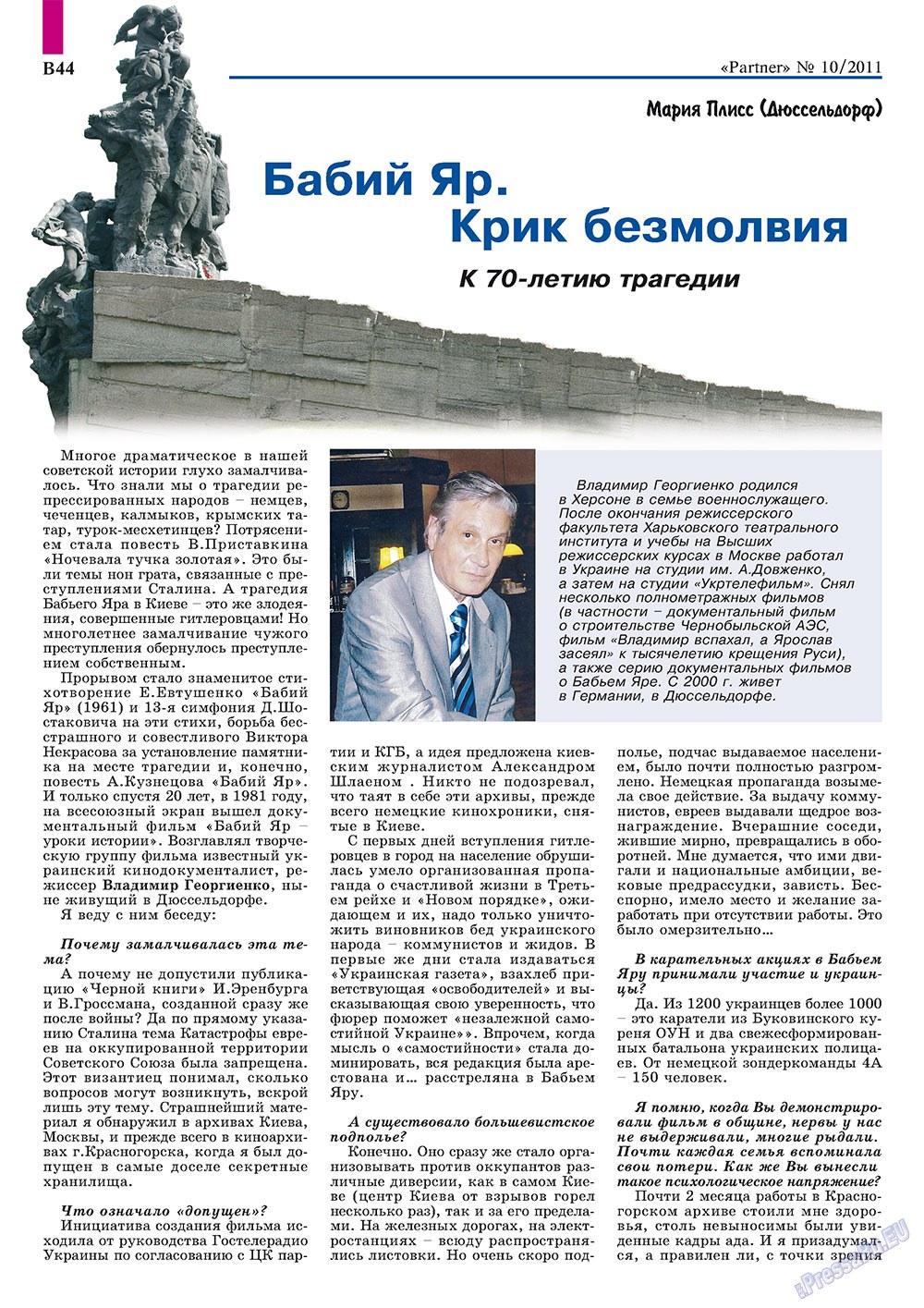 Партнер-север (журнал). 2011 год, номер 10, стр. 54