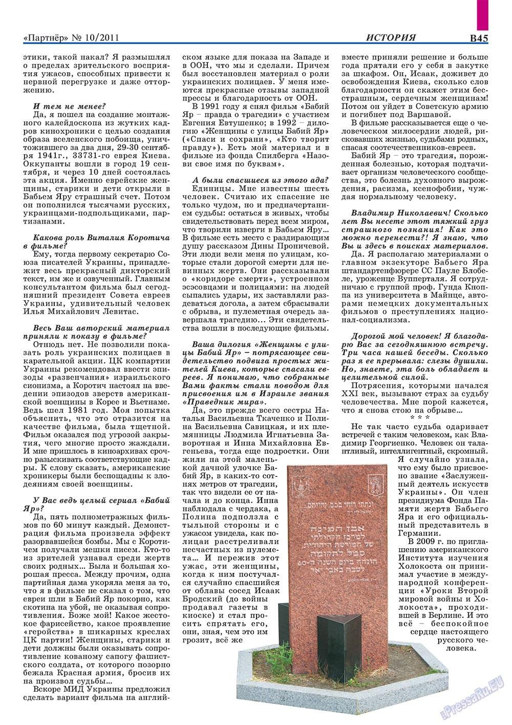 Партнер-север (журнал). 2011 год, номер 10, стр. 55