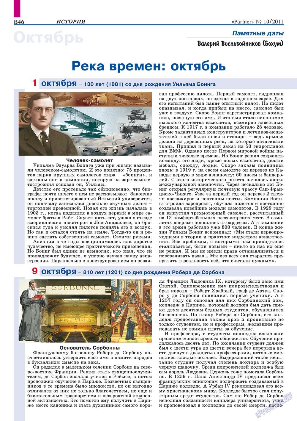 Партнер-север (журнал). 2011 год, номер 10, стр. 56