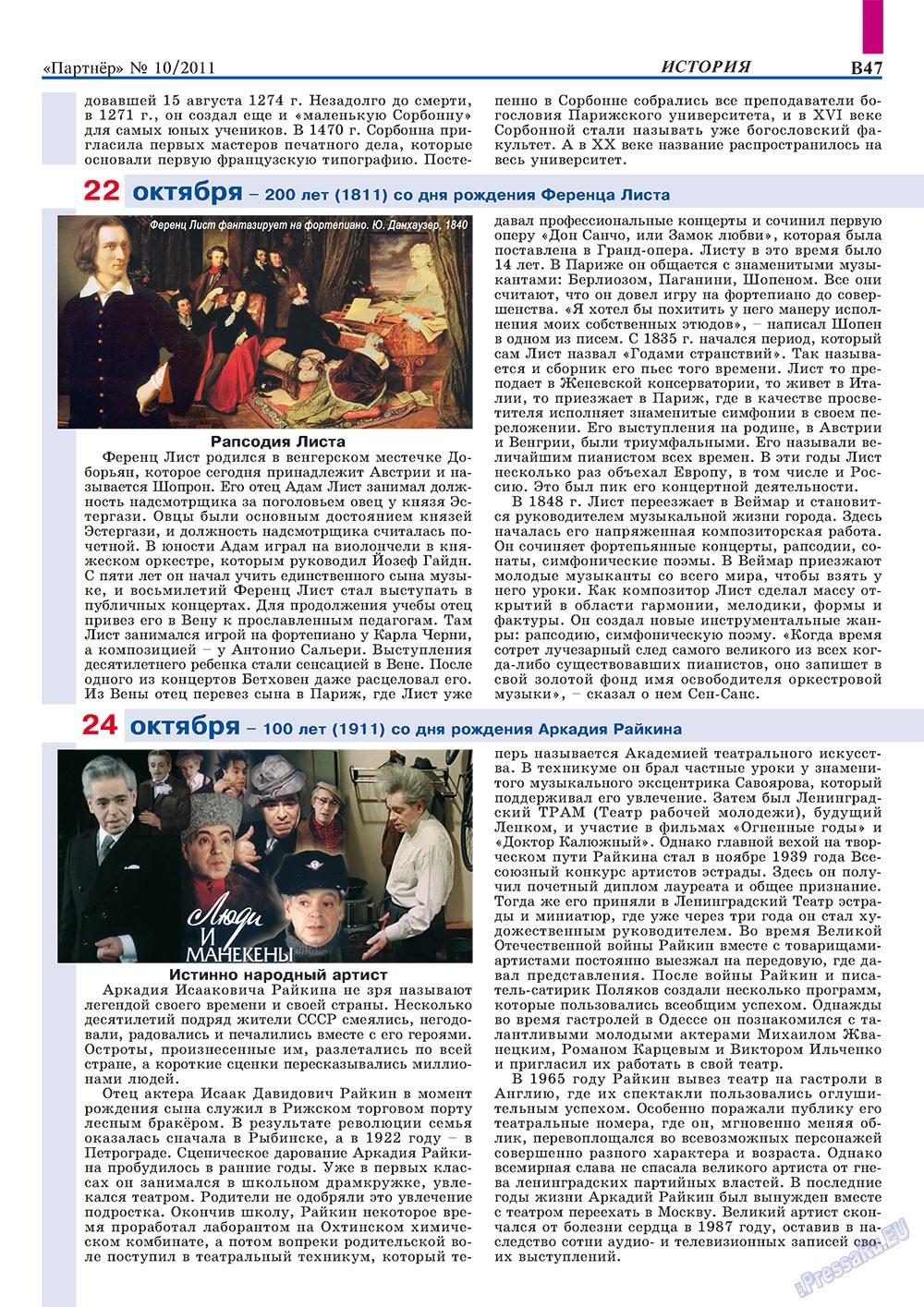 Партнер-север (журнал). 2011 год, номер 10, стр. 57