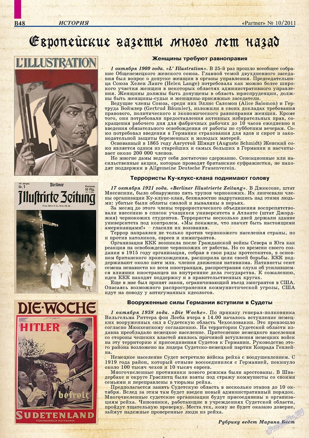 Партнер-север (журнал). 2011 год, номер 10, стр. 58