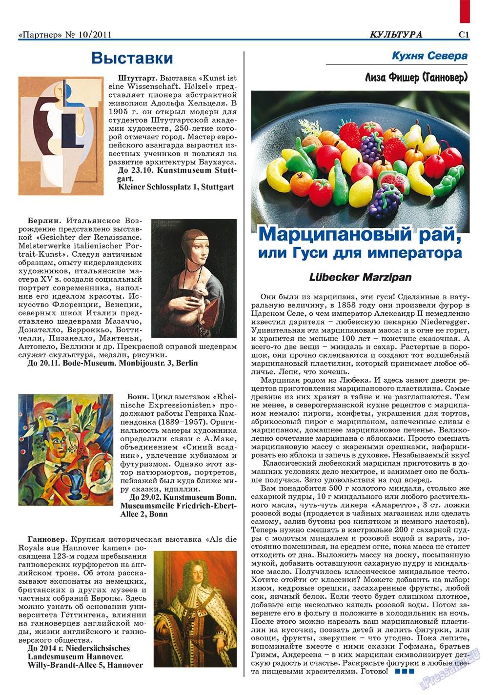 Партнер-север (журнал). 2011 год, номер 10, стр. 59