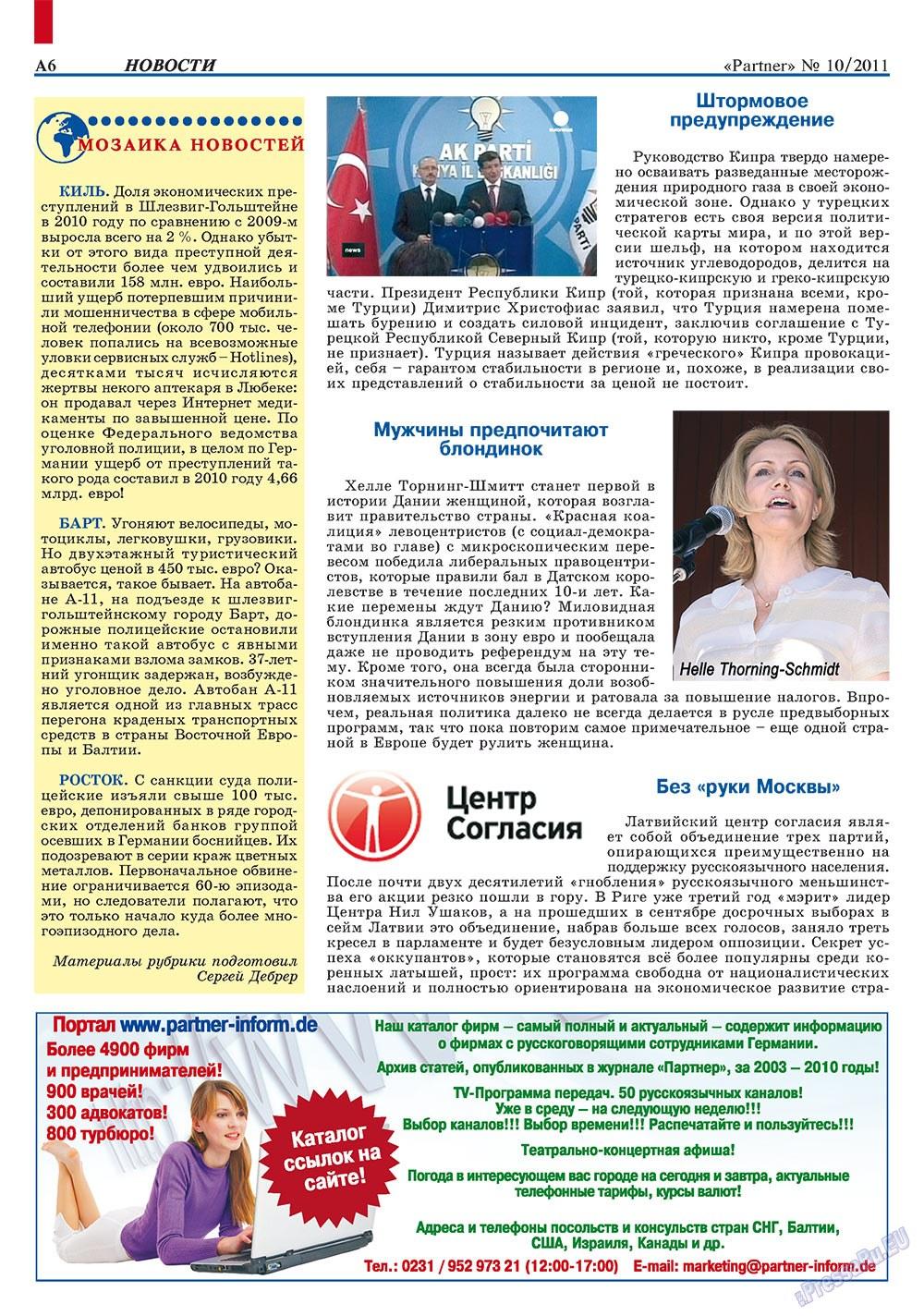 Партнер-север (журнал). 2011 год, номер 10, стр. 6