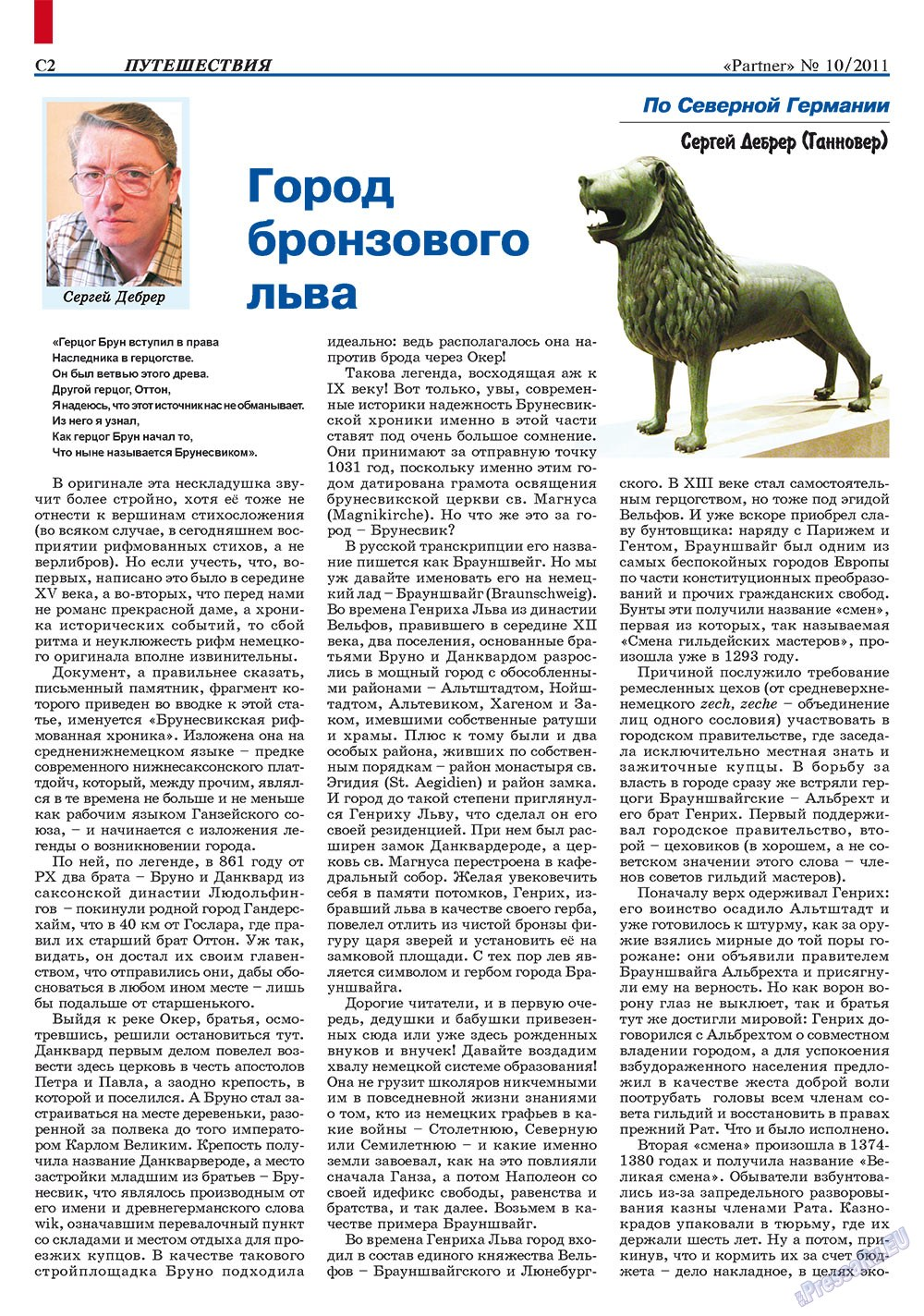 Партнер-север (журнал). 2011 год, номер 10, стр. 60