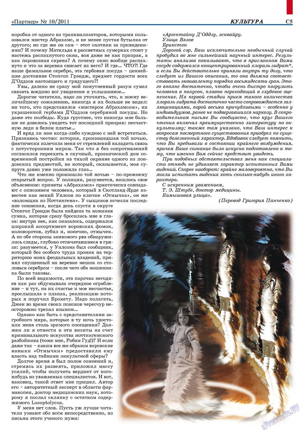 Партнер-север (журнал). 2011 год, номер 10, стр. 63