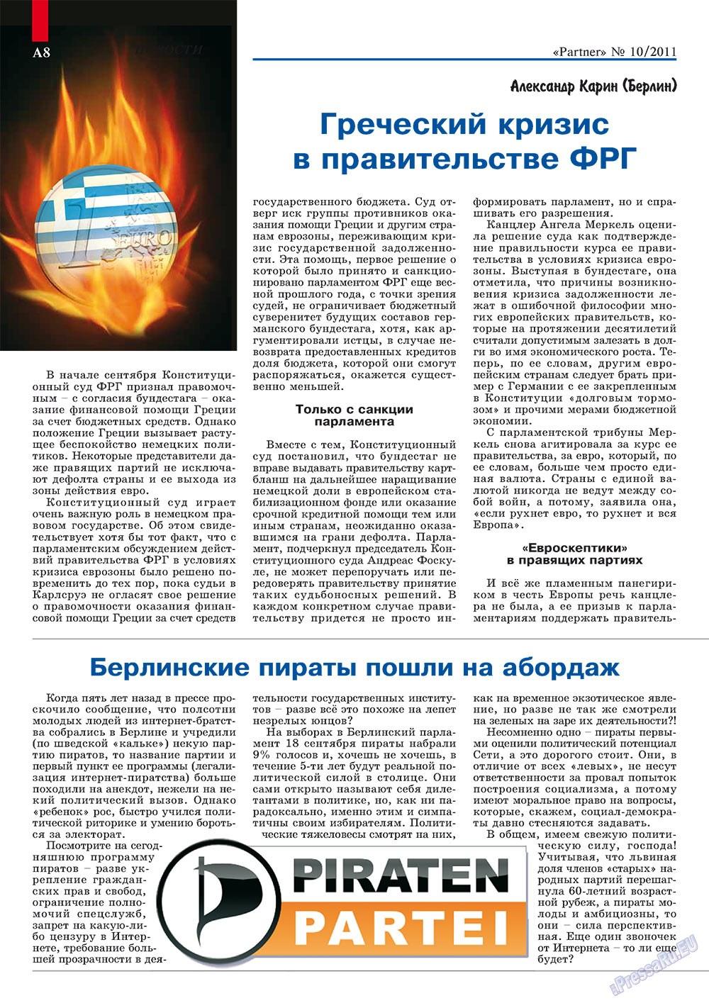 Партнер-север (журнал). 2011 год, номер 10, стр. 8