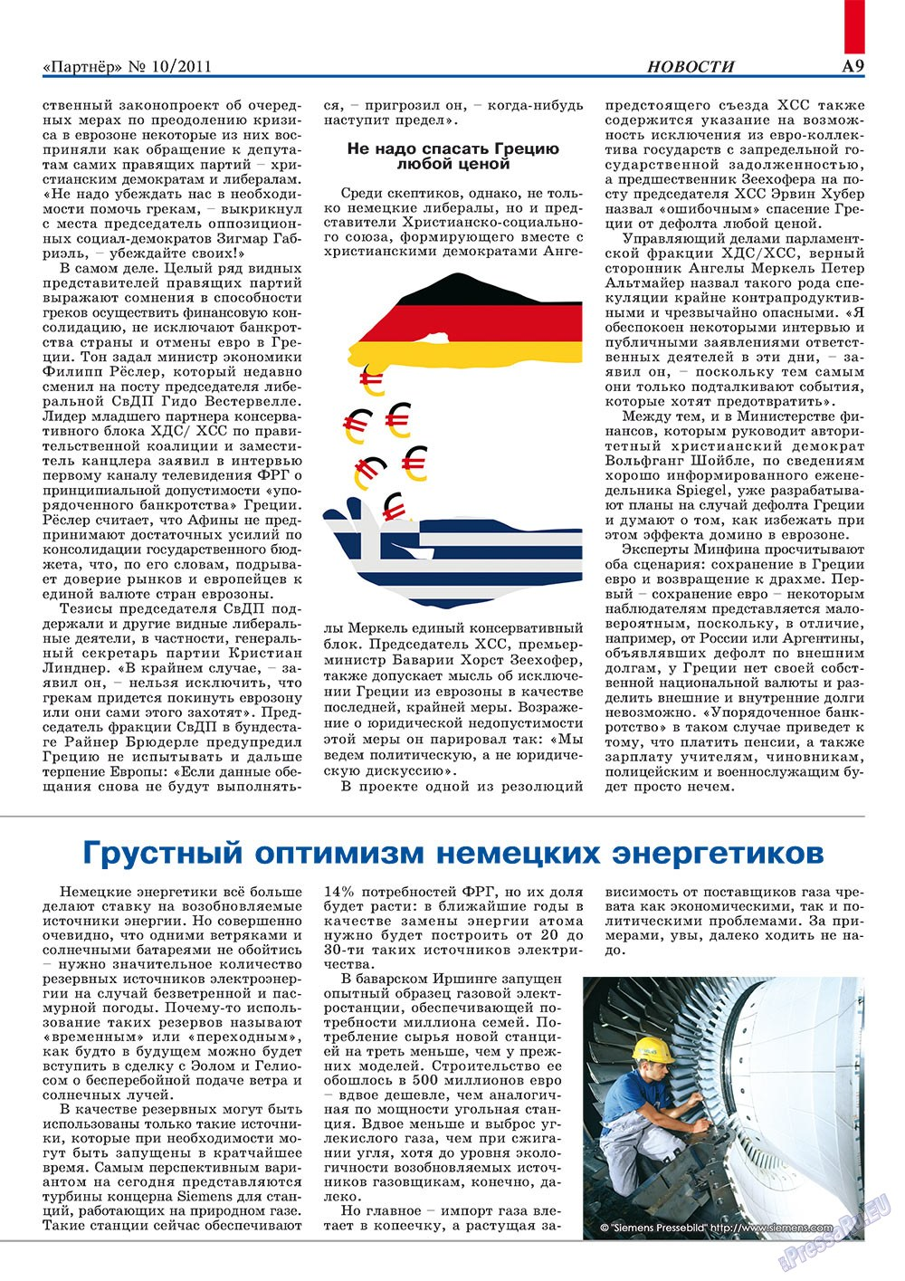 Партнер-север (журнал). 2011 год, номер 10, стр. 9