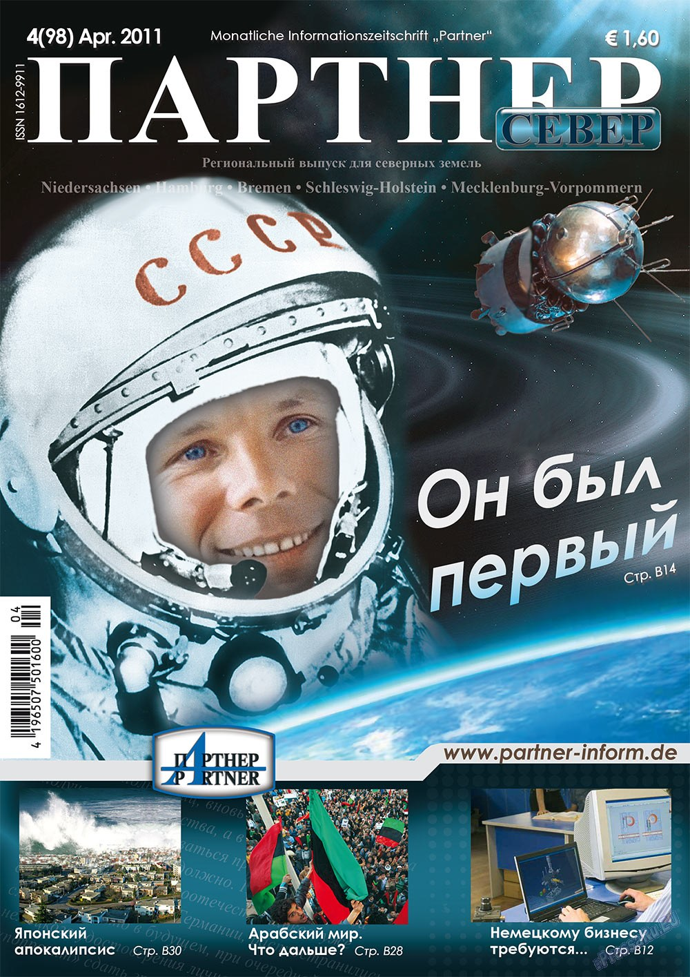 Партнер-север (журнал). 2011 год, номер 4, стр. 1
