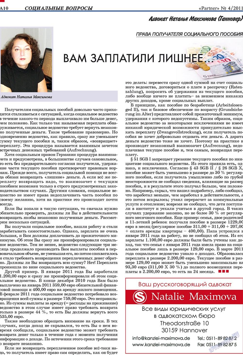 Партнер-север (журнал). 2011 год, номер 4, стр. 10