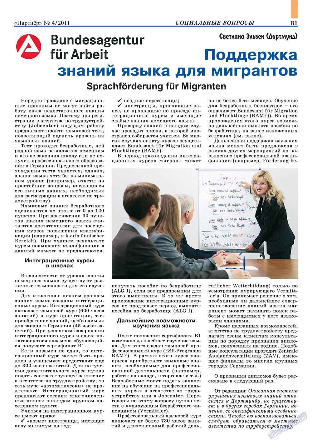 Партнер-север (журнал). 2011 год, номер 4, стр. 11