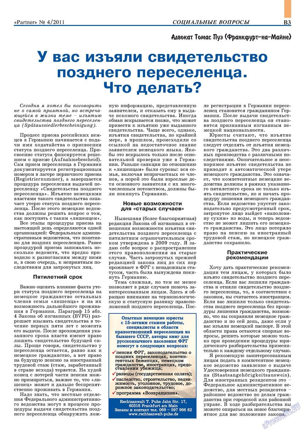 Партнер-север (журнал). 2011 год, номер 4, стр. 13