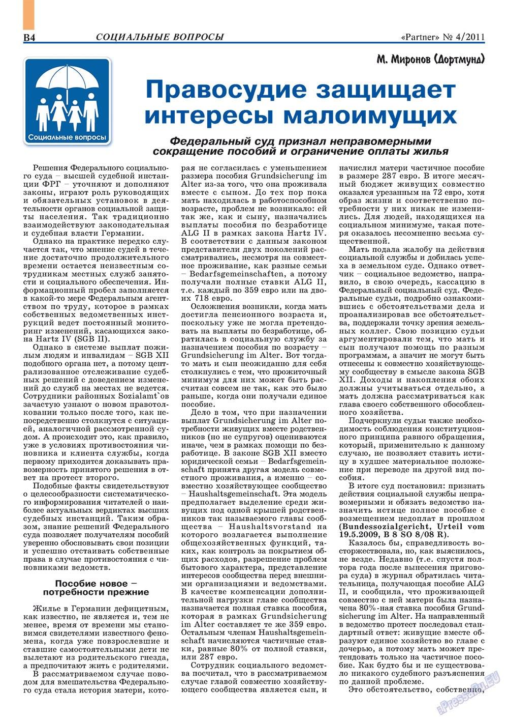 Партнер-север (журнал). 2011 год, номер 4, стр. 14